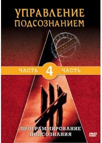 Управление подсознанием 4. Программирование подсознания